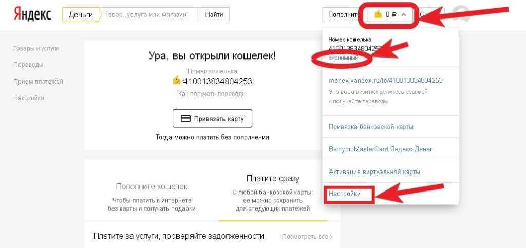 Как узнать свой номер кошелька Яндекс Деньги