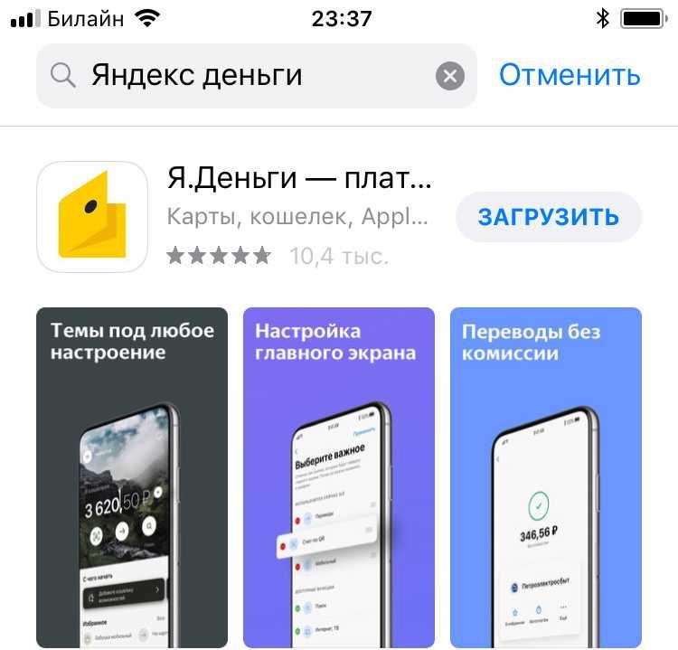 Как скачать Яндекс Кошелек на телефон