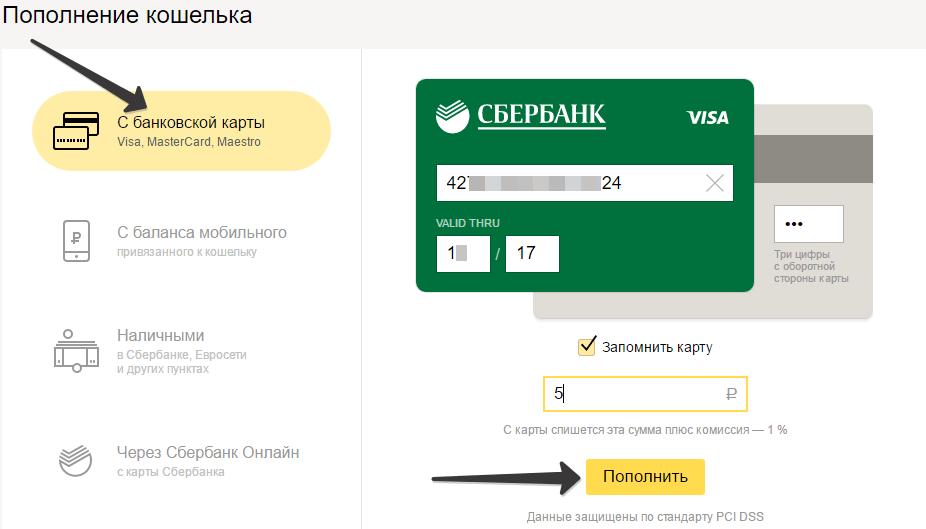 Внесение денег с банковской карты на свой кошелек