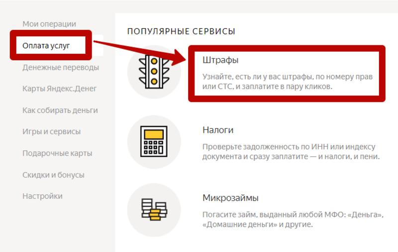 Как оплатить с Яндекс Кошелька