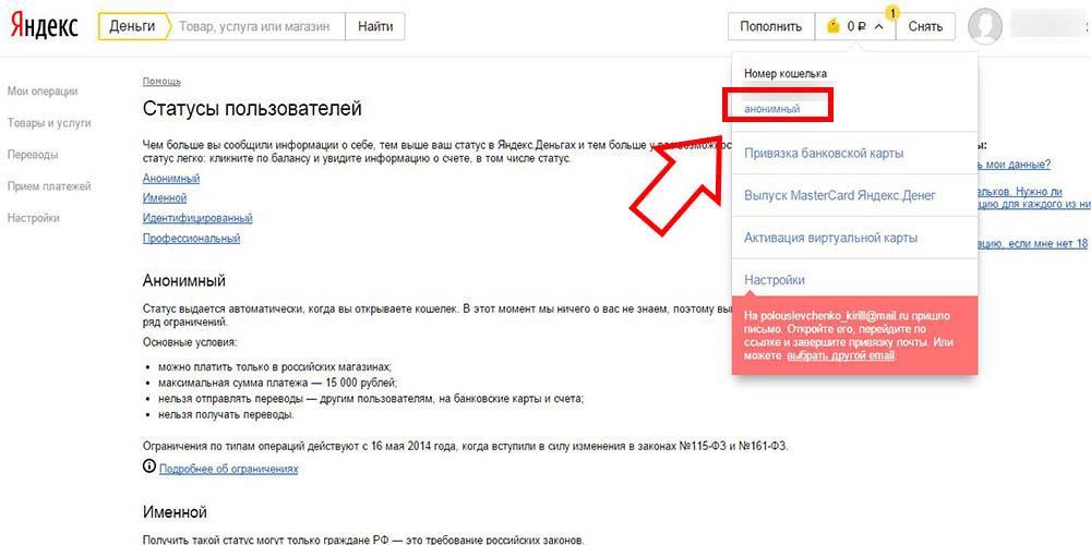 Как идентифицировать кошелек Яндекс Денег
