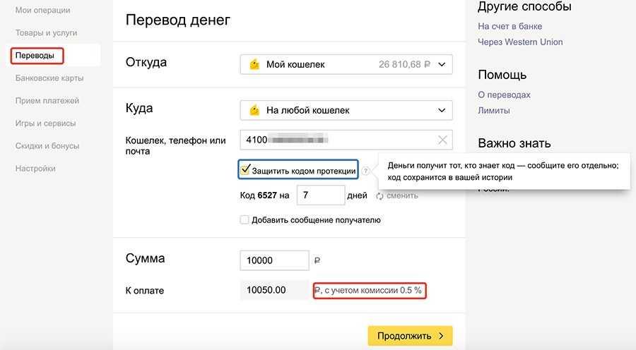 Как перевести деньги с кошелька Яндекс Деньги на другой кошелек