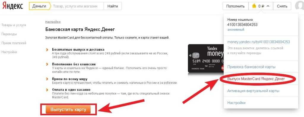 Карта Яндекс. Деньги с балансом кошелька
